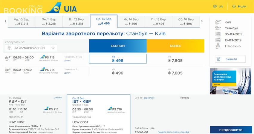 Приклад бронювання Київ - Стамбул - Київ на сайті МАУ