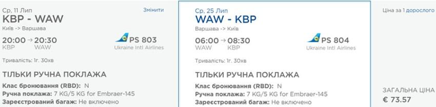 Авіаквитки Київ - Варшава - Київ у липні