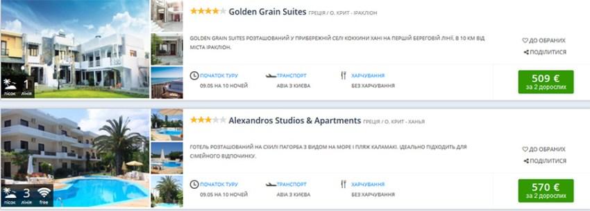 Пакетні тури в Грецію з вильотом із Києва 9 травня (ціна вказана за 2-х осіб):