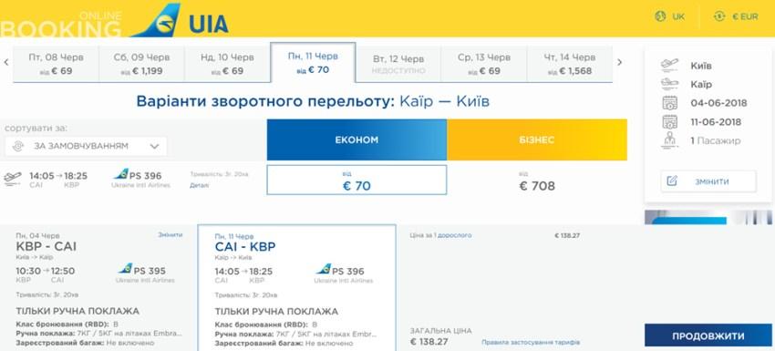 Бронювання авіаквитків Київ - Каїр - Київ