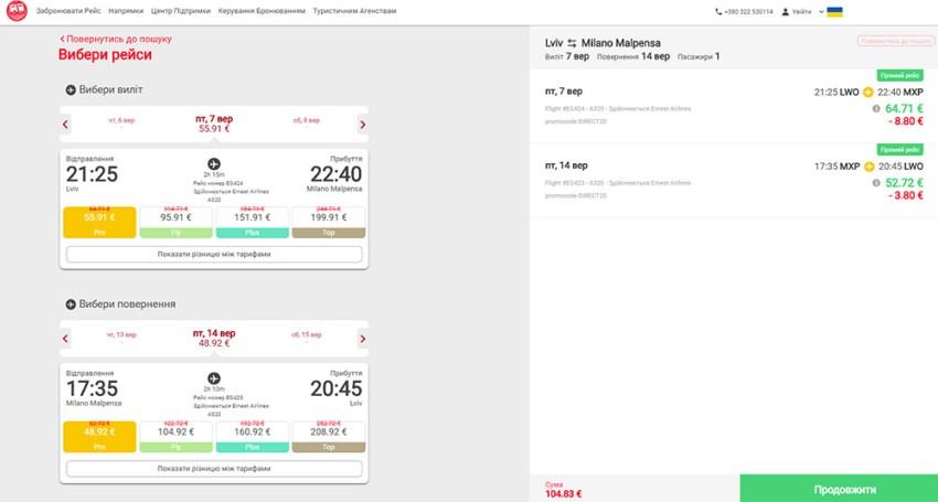 Бронювання авіаквитків Львів - Мілан - Львів на сайті Ernest Airlines