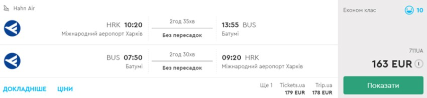Авіаквитки Харків - Батумі - Харків на сайті Momondo: