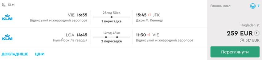 Бронювання авіаквитів Відень - Нью-Йорк - Відень на сайті Momondo