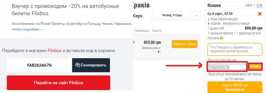 FlixBus промокод на знижку 20%
