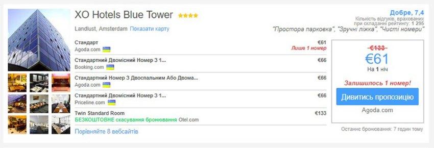 XO Blue Tower