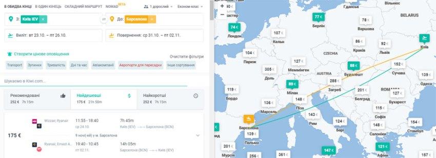 Приклад бронювання рейсу Київ - Барселона - Київ