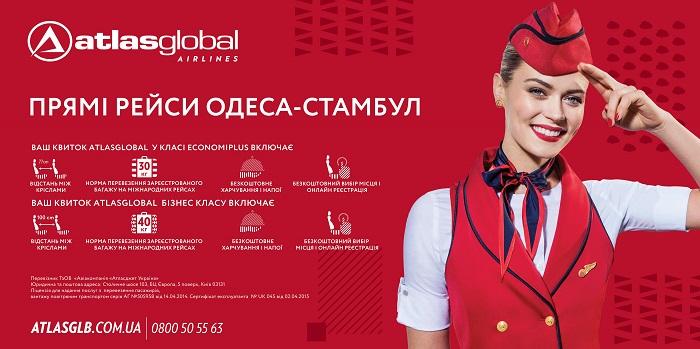 AtlasGlobal розпродаж квитків з Одеси в Стамбул