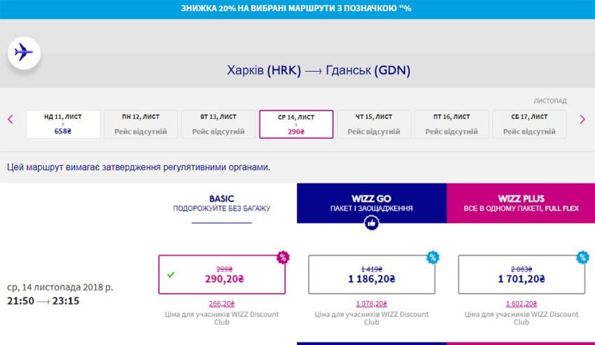 Квитки Харків - Гданськ з дисконтом: