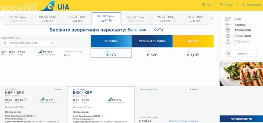Бронювання авіаквитків Київ - Бангкок - Київ на сайті МАУ