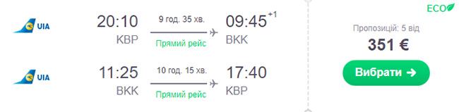 Авіаквитки із Києва в Бангкок на сайті Skyscanner