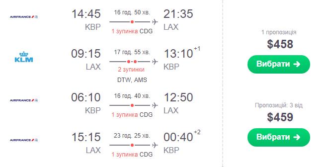 Приклад бронювання авіаквитків Київ - Лос-Анджелес - Київ на сайті SkyScanner