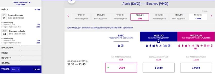 Квитки Львів - Вільнюс - Львів для учасників клубу WDC: