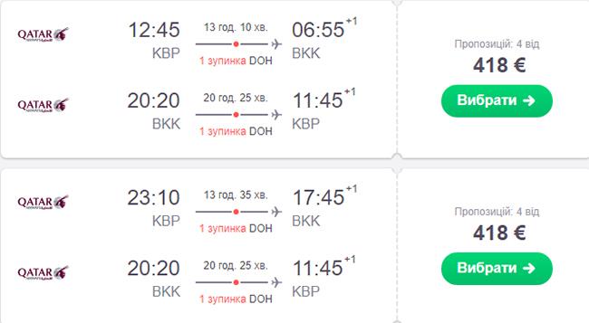 Бронювання перельоту Київ - Бангкок - Київ на сайті Sky Scanner