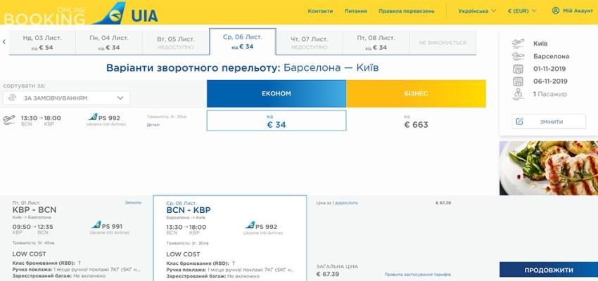 Авіаквитки Київ - Барселона - Київ в листопаді