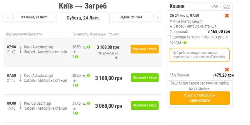 Київ - Загреб, приклад бронювання з промокодом