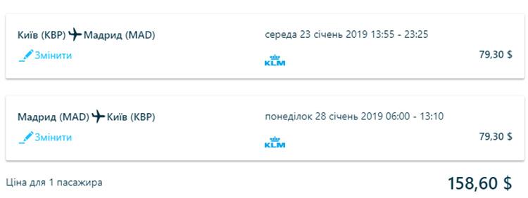Авіаквитки з Київ - Мадрид - Київ
