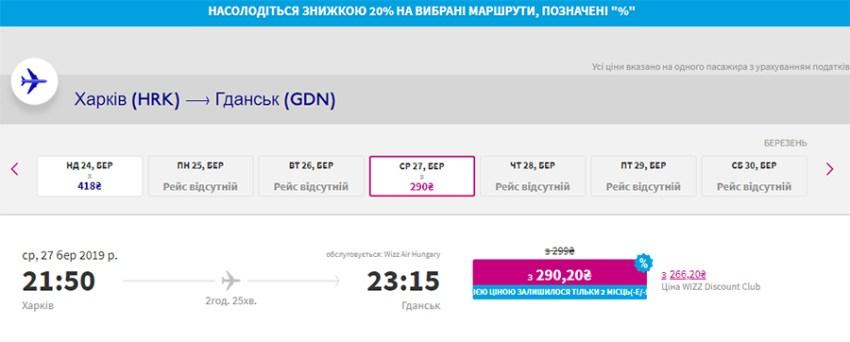 Авіаквитки Харків - Гданськ на сайті Wizz Air зі знижкою