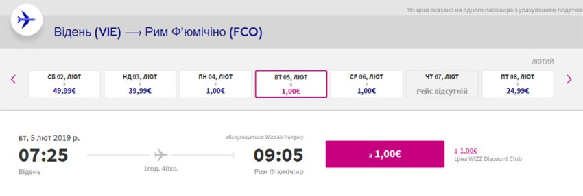 Авіаквитки Відень - Рим на сайті Wizz Air