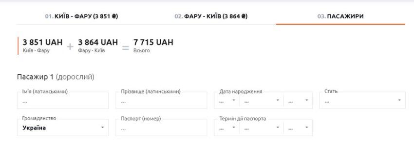 Київ - Фару - Київ, приклад бронювання