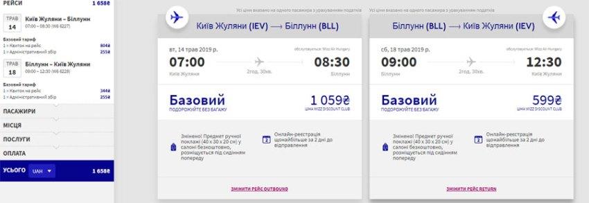 Київ - Біллунн - Київ, приклад бронювання