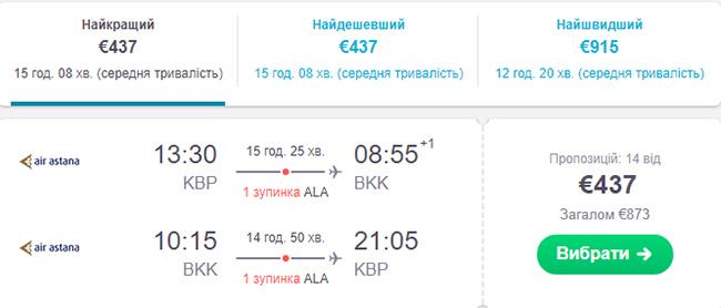 """Квитки із Києва в Бангкок """"туди-назад"""" у серпні - вересні"""