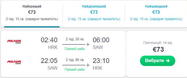 Харків - Стамбул - Харків від €73