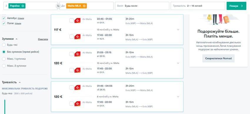 Авіаквитки із Києва на Мальту на сайті Kiwi
