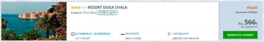 Пакетний тур в Хорватію (Спліт) з вильотом із Києва 22 червня (ціна вказана на 2-х осіб)