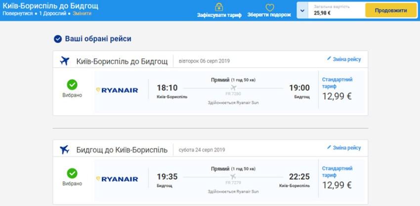 """Авіаквитки із Києва в Бидгощ """"туди-назад"""" на сайті Ryanair"""