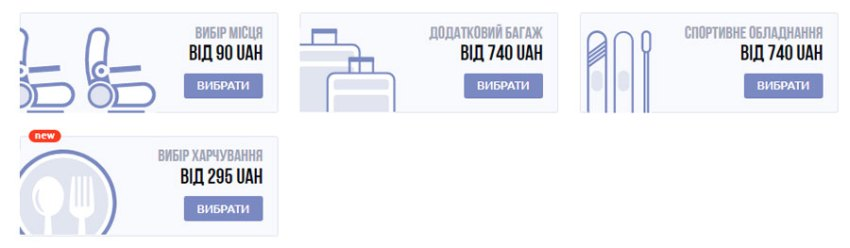 Київ - Аліканте, додаткові послуги