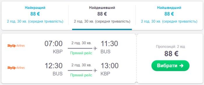 Авіаквитки Київ - Батумі - Київ на сайті Skyscanner