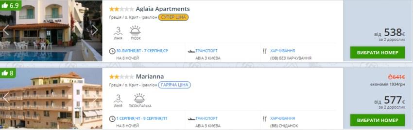 Пакетний тур на 8 ночей на острів Крит із Києва (ціна вказана на 2-х осіб)