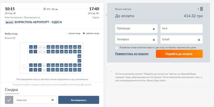 Приклад бронювання квитків на inBus