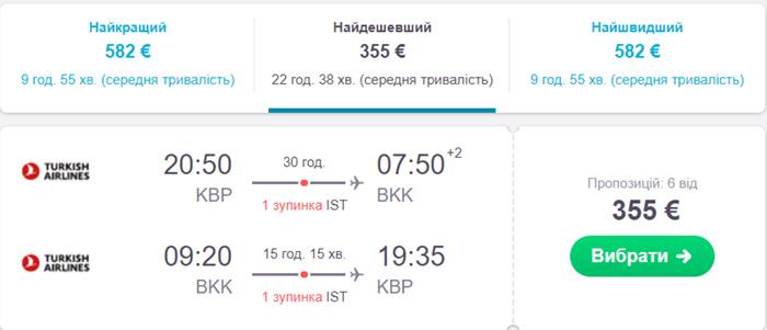 Київ - Бангкок - Київ від€355