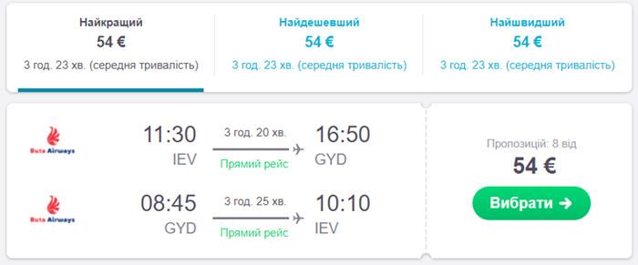 Авіаквитки Київ - Баку - Київ за€54