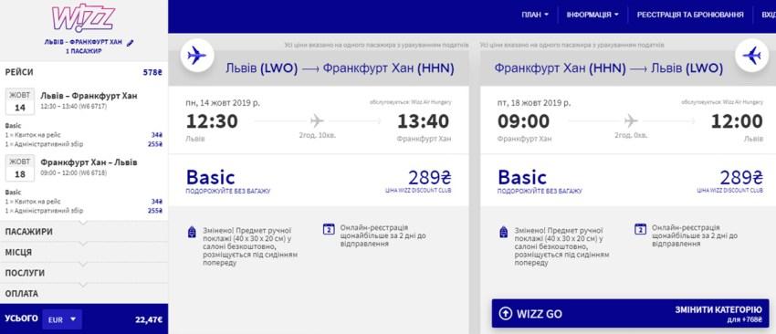 Дешеві авіаквитки зі Львова у Франкфурт-Хан в два боки зі знижкою Wizz Discount Club