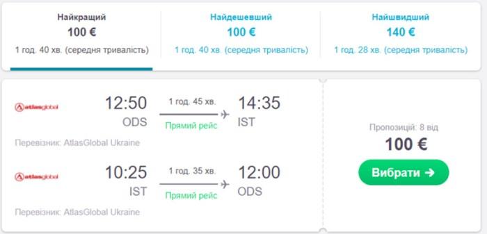 Авіаквитки Одеса - Стамбул - Одеса