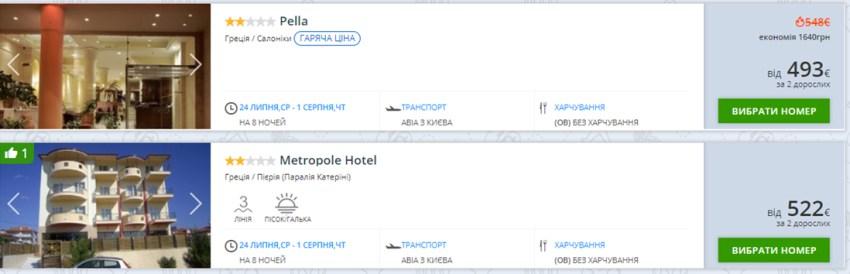 Тижневий тур в Салоніки з вильотом із Києва 24 липня (ціна вказана на 2-х осіб)