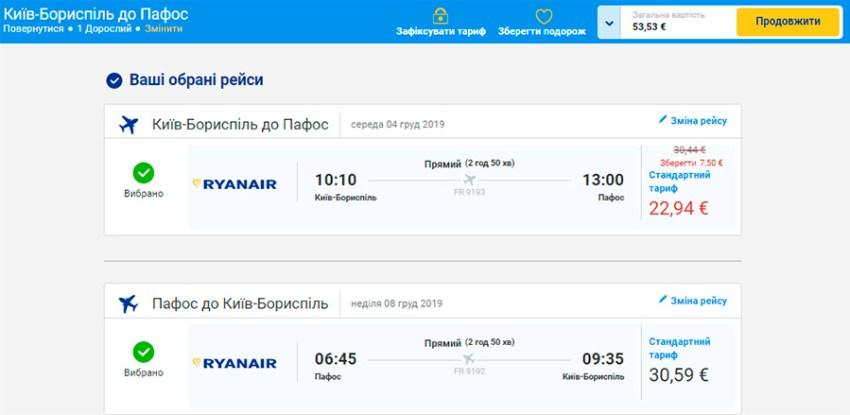 Дешеві авіаквитки Київ - Пафос - Київ