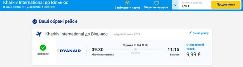 Авіаквитки Харків - Вільнюс на сайті Ryanair