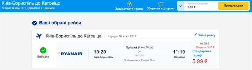 Лоукост авіаквитки із Києва в Катовіце