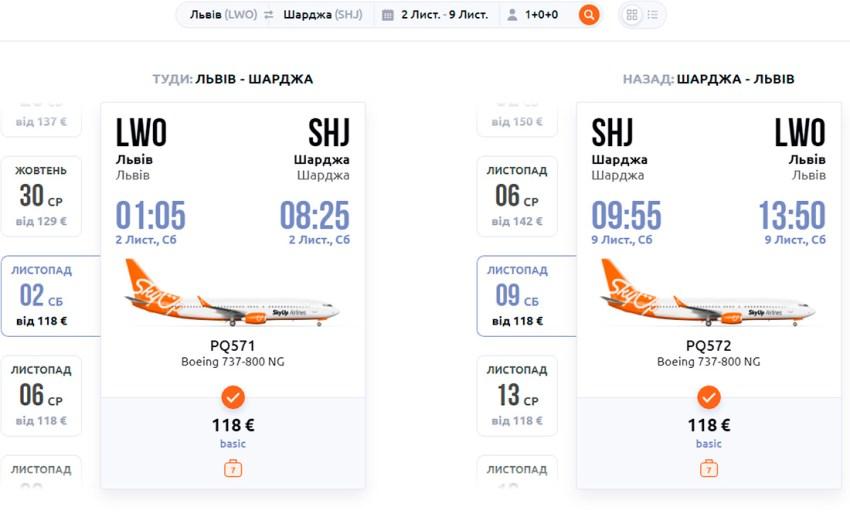 Авіаквитки зі Львова в Шарджу туди-назад