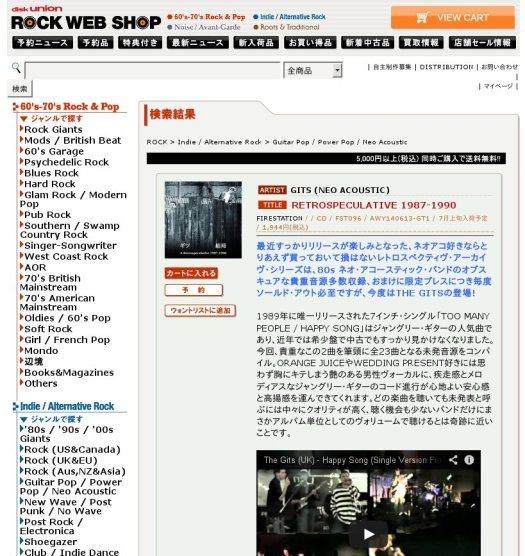 Screen capture of Disc Union Japanese Record Shop website