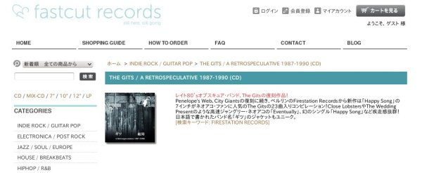 Gits listing on Fastcut records website