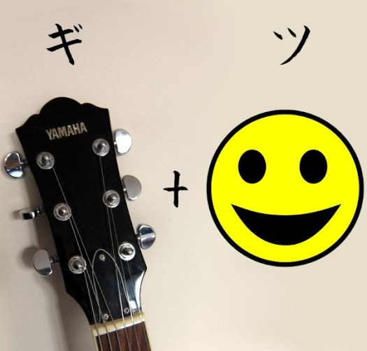 Guitar headstock and smiling face compared to kana for Gits in Japanese which happens to look not unlike a guitar headstock and smiling face