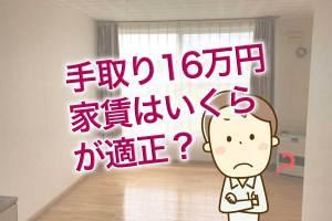 手取り16万円の家賃はいくらが適正?