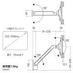 7~11インチ対応iPad・タブレット用アーム(壁面用・1本アーム)商品画像