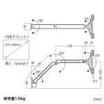 7~11インチ対応iPad・タブレット用アーム(壁面用・2本アーム)商品画像