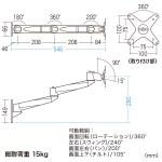 水平多関節液晶モニターアーム(壁面用・水平)商品画像