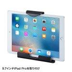 iPad・タブレット用VESA取付けホルダー商品画像